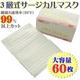 サージカルマスク 大容量60枚入 【10箱セット】 使い捨てマスク 花粉予防対策に 写真1
