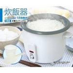 電気炊飯器 a-rice cooker 【1.5合炊き】