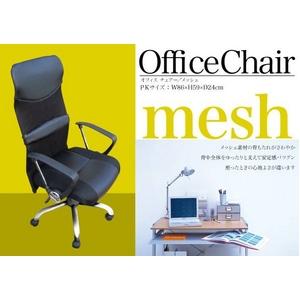高級メッシュオフィスチェア RS-A009 【メッシュ素材のさわやかなチェアー。抜群の安定感と座り心地】 - 拡大画像