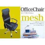 高級メッシュオフィスチェア RS-A009 【メッシュ素材のさわやかなチェアー。抜群の安定感と座り心地】