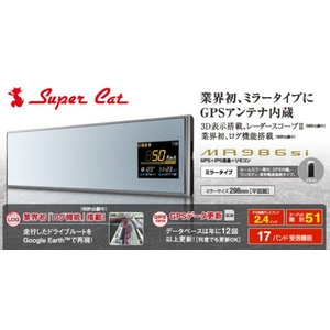 YUPITERU(ユピテル) ミラータイプGPSレーダー探知機 Supercat MR986si 2.4インチ液晶搭載 (ハーフミラータイプ)