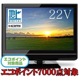 【エコポイント対象】Jericho デジタルハイビジョン対応22V型液晶テレビ JD-220C  【HDMI端子、D4端子搭載】PCモニターとしても使用可能! - 拡大画像