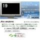 DXブロードテック 19型デジタルハイビジョン液晶テレビ LVW-192 シルバー HDMI入力端子・D4入力端子搭載 - 縮小画像2
