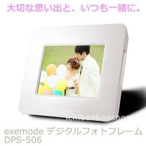 exemode(エグゼモード) 5インチ デジタルフォトフレーム デジタルフォトスタンド DPS506 5型液晶デジタル写真たて ホワイト 激安!dps-506 - 拡大画像
