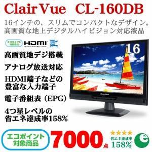 ClairVue 16型地上デジタルハイビジョン液晶テレビ  テレビ CL-160DB エコポイント対象】 【26V未満】 - 拡大画像