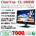 ClairVue 16型地上デジタルハイビジョン液晶テレビ  テレビ CL-160DB エコポイント対象】 【26V未満】