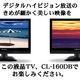 ClairVue 16型地上デジタルハイビジョン液晶テレビ  テレビ CL-160DB エコポイント対象】 【26V未満】 - 縮小画像4
