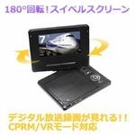 コム・アライアンス 7インチ液晶ポータブルDVDプレーヤー YTO-P7302C 【CPRM/VRモード対応!】【送料無料】