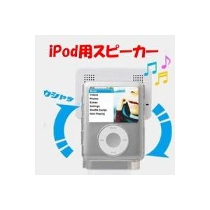 GREEN HOUSE  iPod用 スピーカー GH-SPA-214C3N