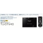Panasonic(パナソニック)ストラーダ 車載用 地上デジタルチューナー TUDTV40 tu-dtv40