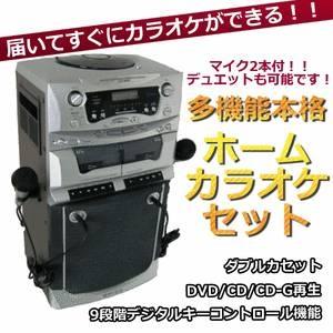 創和 SOWA DVD&ダブルカセットカラオケシステム DVC-W501 dvc-w501
