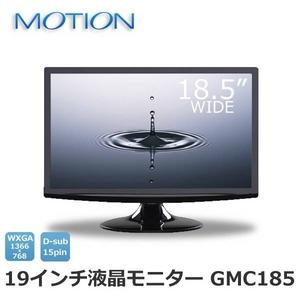 液晶ディスプレイにAV入力を装備!地デジチューナーをつなげば液晶テレビに!コンポジット映像信号対応!【リモコン付】MOTION 19インチ液晶モニター MotionTech GMC185 - 拡大画像