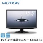 液晶ディスプレイにAV入力を装備!地デジチューナーをつなげば液晶テレビに!コンポジット映像信号対応!【リモコン付】MOTION 19インチ液晶モニター MotionTech GMC185