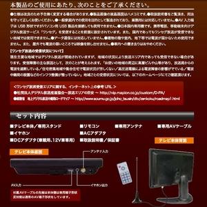 2電源対応で家と車の両方で使える!ゾックス 7インチ液晶ワンセグテレビ DS-TV70I301BK