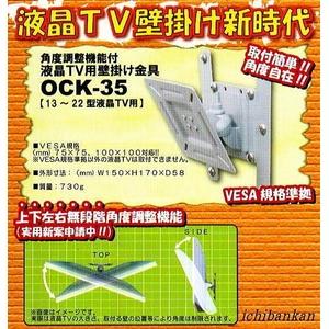 13型〜22型用 液晶テレビ壁掛け取付金具一式セット!! 【OCK-35】