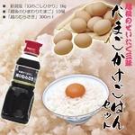 たまごかけごはんセット(生卵10個・醤油300ml・お米1kg)