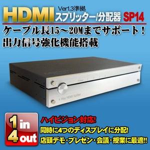 これ一台でHDMI機器からHDMI対応モニターなどへ1入力4出力サポート MotionTech HDMI Splitter 1×4 SP14