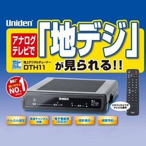 アナログテレビで地デジが見れる!Uniden(ユニデン) 地上デジタルチューナー(ブラック) DTH11(B) - 拡大画像