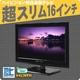 【エコポイント対象商品】 digi MOTION 16V型 液晶テレビ 薄型 地デジ ハイビジョン液晶TV 16インチ DT-1602K 写真2