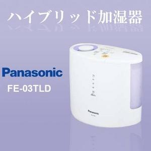 【容量2L 洋室8畳】Panasonic(パナソニック)ハイブリッド加熱気化式加湿器 (ラベンダーブルー) FE-03TLD-AH インフルエンザや風邪の対策に - 拡大画像