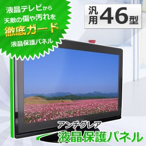 液晶テレビ保護パネル 46インチ用 アンチグレア ITG-46AG 【簡単設置】 - 拡大画像