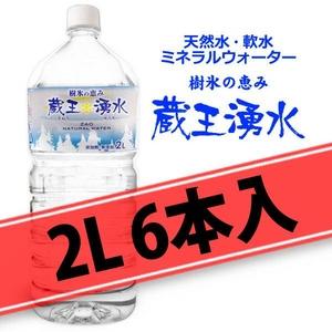 ミネラルウォーター 非加熱・無添加の軟水 蔵王湧水 樹氷の恵み 2L×6本入
