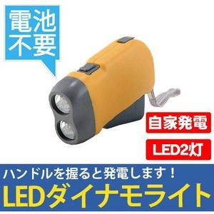 LEDライト 懐中電灯 握るだけで発電!電池不要 2灯式LEDダイナモライト (イエロー) YC-DAINAMO-YW  - 拡大画像