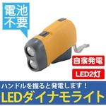 LEDライト 懐中電灯 握るだけで発電!電池不要 2灯式LEDダイナモライト (イエロー) YC-DAINAMO-YW