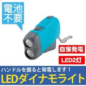 LEDライト 懐中電灯 握るだけで発電!電池不要 2灯式LEDダイナモライト (ブルー) YC-DAINAMO-BL - 拡大画像