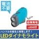 LEDライト 懐中電灯 握るだけで発電!電池不要 2灯式LEDダイナモライト (ブルー) YC-DAINAMO-BL - 縮小画像1