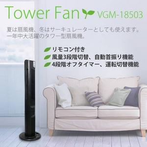 節電対策に 3段階切換 リモコン付 タワーファン VGM-18503 - 拡大画像