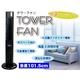 節電対策に 3段階切換 リモコン付 タワーファン VGM-18503 - 縮小画像3