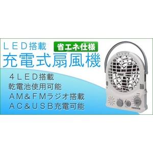 家庭用電源・USB・乾電池対応 LEDライト・AM&FMラジオ・スピーカー・搭載 充電式 扇風機 SF385B