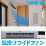 壁掛け式扇風機 サーキュレーターとしても効果的 マイナスイオン発生機能付 ツインバード 壁掛けワイドファン EF-D988W