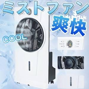 ミストで瞬時に冷間 扇風機 めっちゃ涼しい 爽快 ミストファンWCF-03R (ホワイト) - 拡大画像