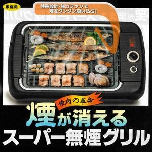 スーパー無煙グリル 遠赤外線で「ジュワ〜ッ」とおいしい 焼き肉の革命 煙が消える N-0706D - 拡大画像