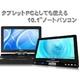 with タブレットPCの様に使えるノートパソコン 10.1インチ MT-MPC01K Windows7 タッチパネル 無線LAN webカメラ搭載 - 縮小画像2