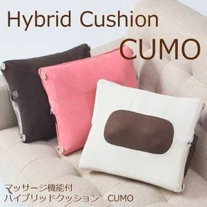 ハイブリッドクッション CUMO マッサージ機能がついたおしゃれなクッション ブラウン - 拡大画像