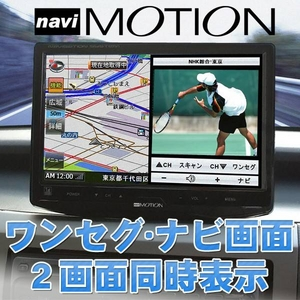 naviMOTION(ナビモーション) タッチパネル搭載 7インチカーナビ NV-02 - 拡大画像