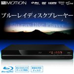 digiMOTION フルハイビジョン ブルーレイプレーヤー MT-BD01【スリムなコンパクトボディに高画質と高音質】