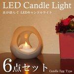 LEDキャンドルライト エッグ ET-02111 【6点セット】
