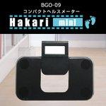 コンパクトヘルスメーター Hakari mini(はかり ミニ) コンパクトなA5サイズ BGO-09