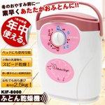 1年中快適 小物の洗濯物にも最適 ふとん乾燥機 KIF-8000