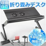 SunRuck(サンルック) パソコン用テーブル SR-T2A 【自由自!在折りたたみデスク】