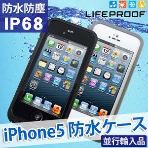 LifeProof(ライフプルーフ) iPhone5 防水ケース ホワイト - 拡大画像