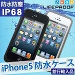 LifeProof(ライフプルーフ) iPhone5 防水ケース ブラック