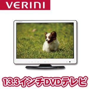 TMY(ティー・エム・ワイ) VERINI 13.3インチDVD内蔵地上デジタル液晶テレビ - 拡大画像