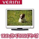 TMY(ティー・エム・ワイ) VERINI 13.3インチDVD内蔵地上デジタル液晶テレビ