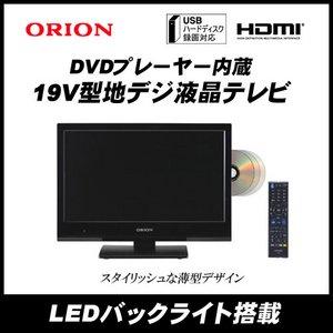 ORION (オリオン) 19V型 地デジ液晶テレビ DTU191-B1 ブラック - 拡大画像