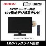 ORION (オリオン) 19V型 地デジ液晶テレビ DTU191-B1 ブラック